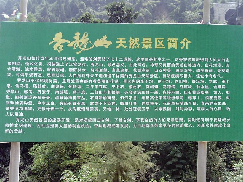 临渭区桥南镇秀龙山(旅游路线--景区示意图)